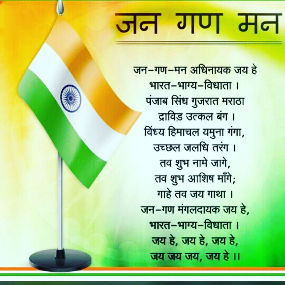 National anthem of india in hindi